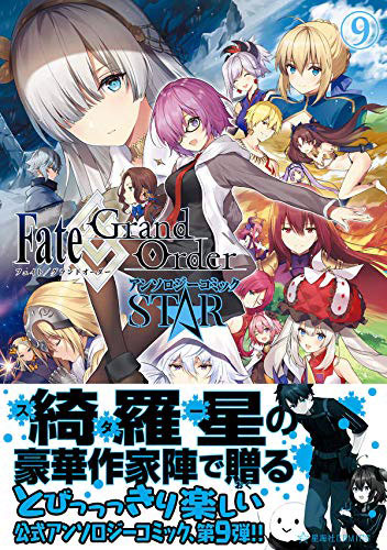 Fate/Grand Order アンソロジーコミック STAR 09