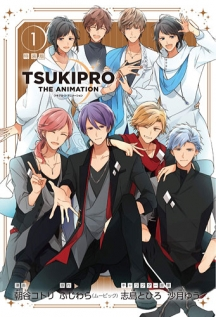TSUKIPRO THE ANIMATION 1 特装版