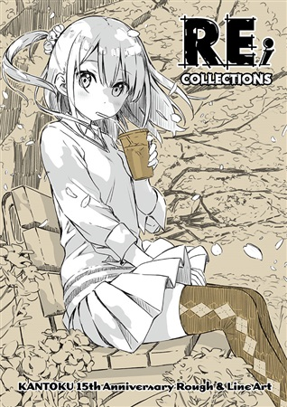 Re;collections KANTOKU 15th Anniversarey Rough&Line Art B4デスクマット付きメロンブックス限定版