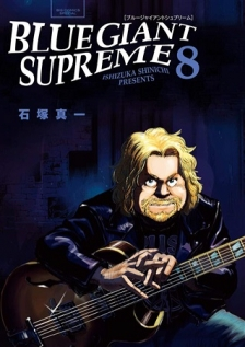 BLUE GIANT SUPREME 8