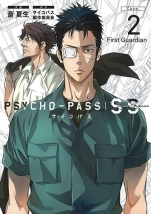 PSYCHO-PASS サイコパス Sinners of the System Case.2 「First Guardian」