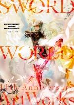 ソード・ワールド2.0/2.5 ArtWorks 11th Anniversary