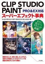 CLIP STUDIO PAINT スーパーエフェクト事典 PRO&EX対応