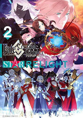 Fate/Grand Order アンソロジーコミック STAR RELIGHT 2