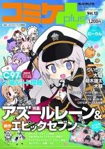コミケplus Vol.13
