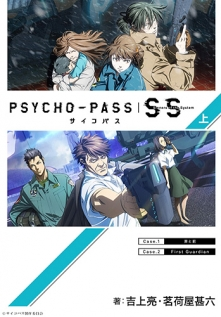 PSYCHO-PASS サイコパス Sinners of the Systems 上