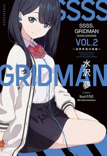 SSSS.GRIDMAN NOVELIZATIONS Vol.2 ~世界終焉の怪獣~