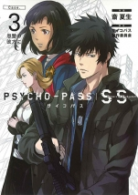 PSYCHO-PASS サイコパス Sinners of the System Case.3 「恩讐の彼方に_」