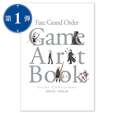 Fate/Grand Order Game Artbook [Event Collections 2018.01 - 2018.08]