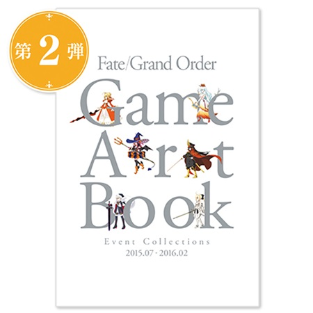 Fate/Grand Order Game Artbook [Event Collections 2015.07 - 2016.02]