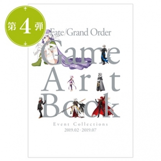 Fate/Grand Order Game Artbook [Event Collections 2019.02 - 2019.07]
