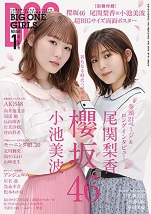 BIG ONE GIRLS 2021年1月号