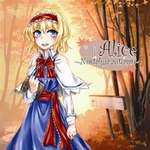 季刊Alice ~Nostalgia autumn