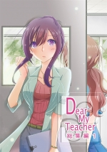 Dear My Teacher 総集編 1