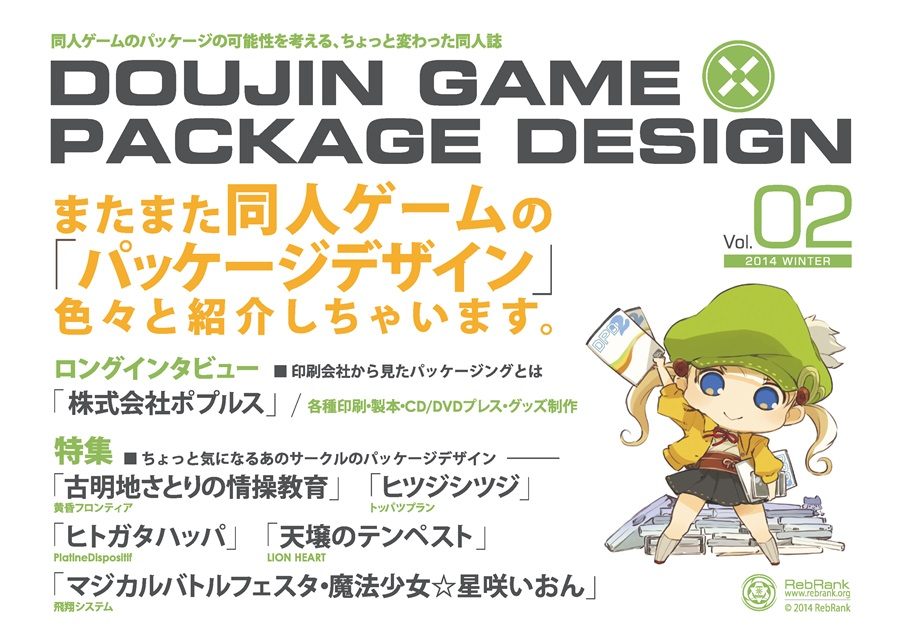 DOUJIN GAME × PACKAGE DESIGN Vol.02