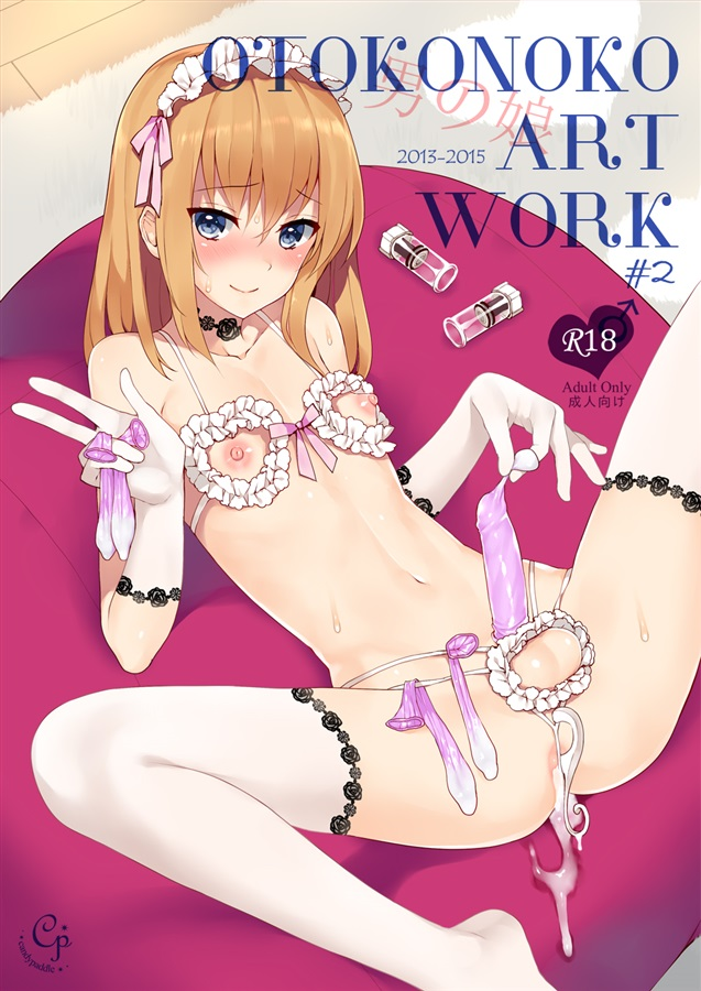 OTOKONOKO ART WORK #2