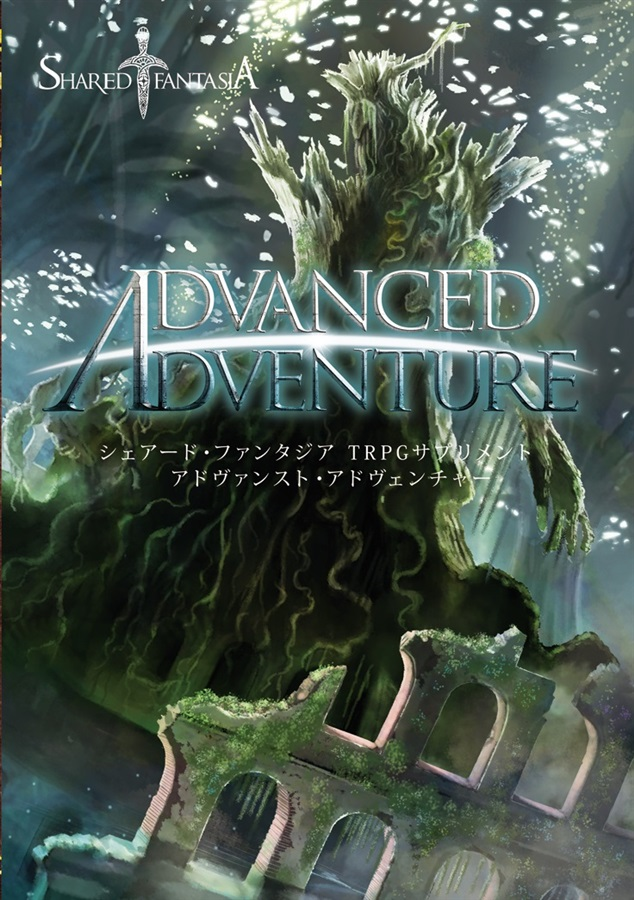 Shared†FantasiaTRPGサプリメント Advanced Adventure