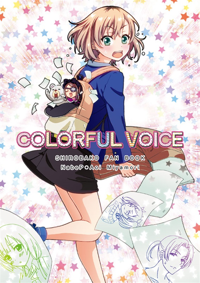 COLORFUL VOICE