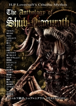 The Anthology of Shub-Niggurath