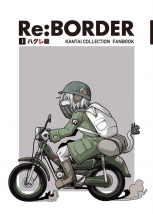 Re:BORDER