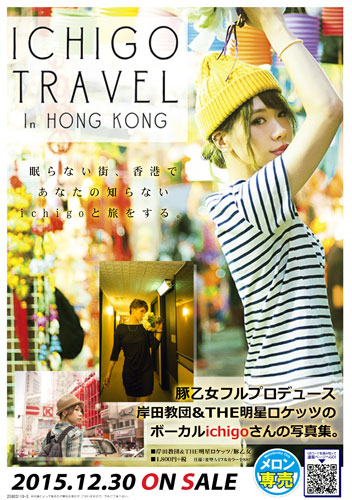 ICHIGO TRAVEL In HONGKONG.