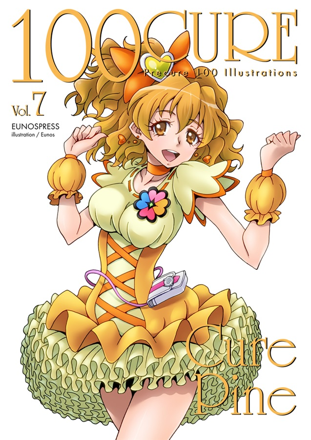 100CURE Vol.7 CurePine