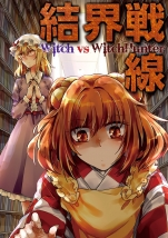 結界戦線8 -Witch vs Witch Hunter-