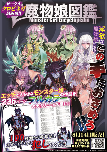 魔物娘図鑑II -Monster Girl Encyclopedia-