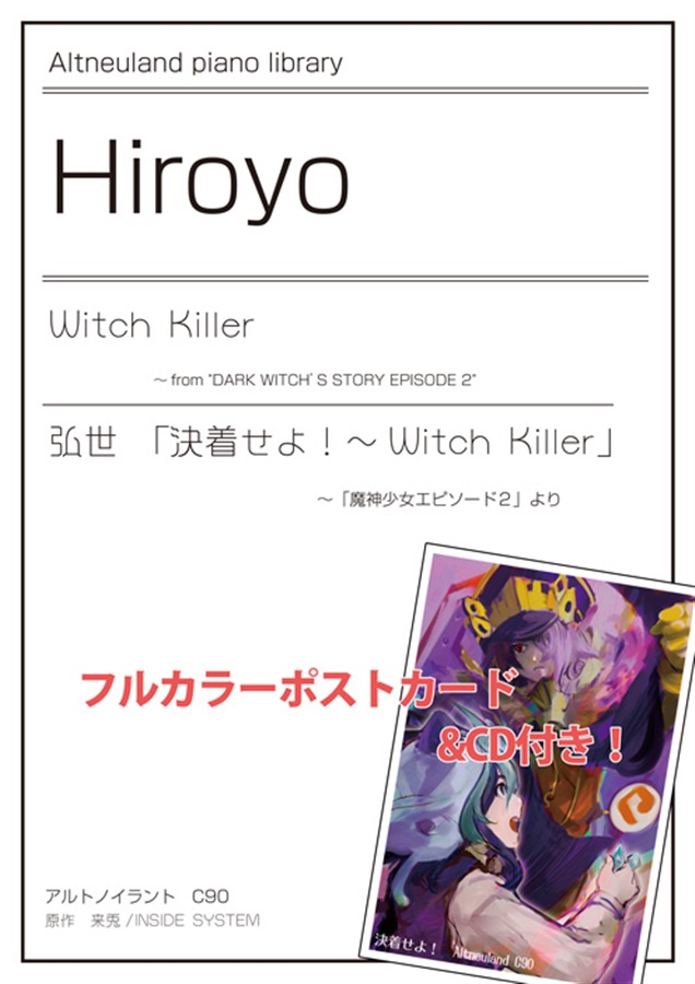 決着せよ!~Witch Killer
