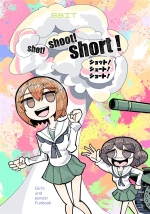 shot!shoot!short!