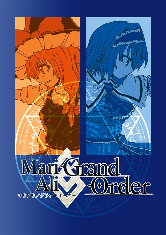 MariAli Grand Order