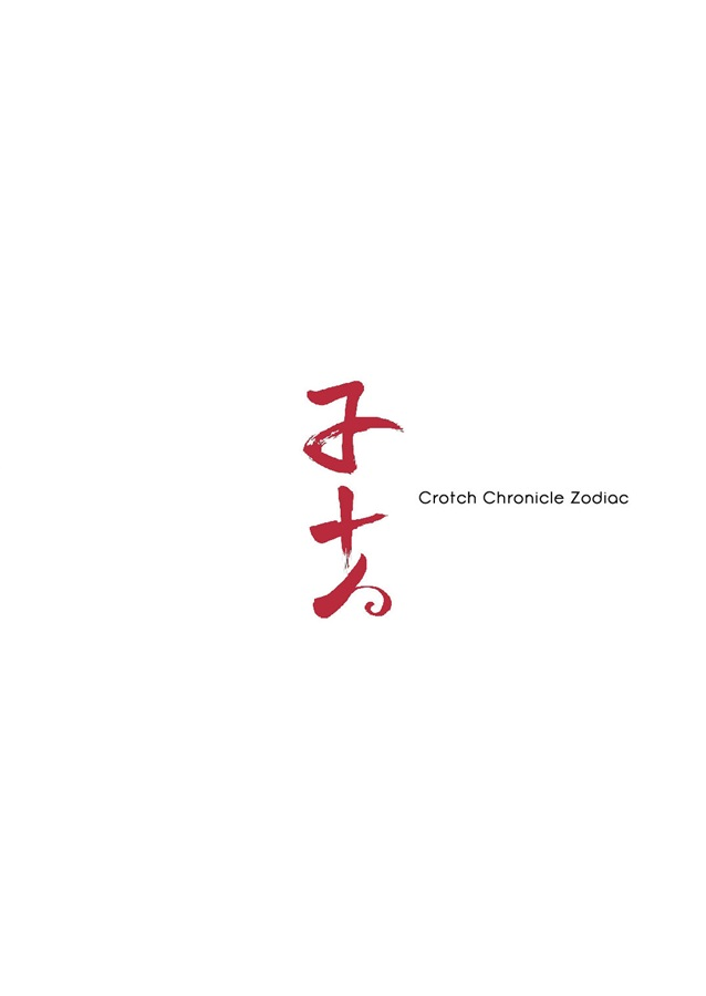 Crotch Chronicle Zodiac