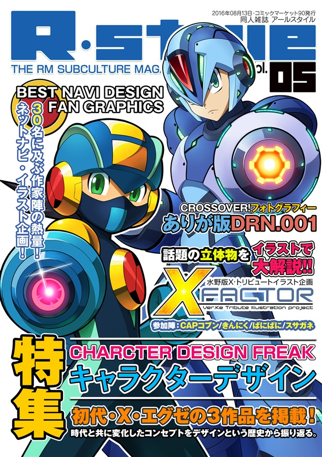 R・Style -同人雑誌アールスタイル05 改訂版