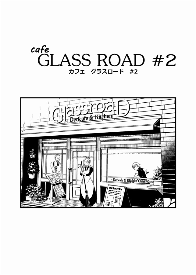 cafe GLASS ROAD #2