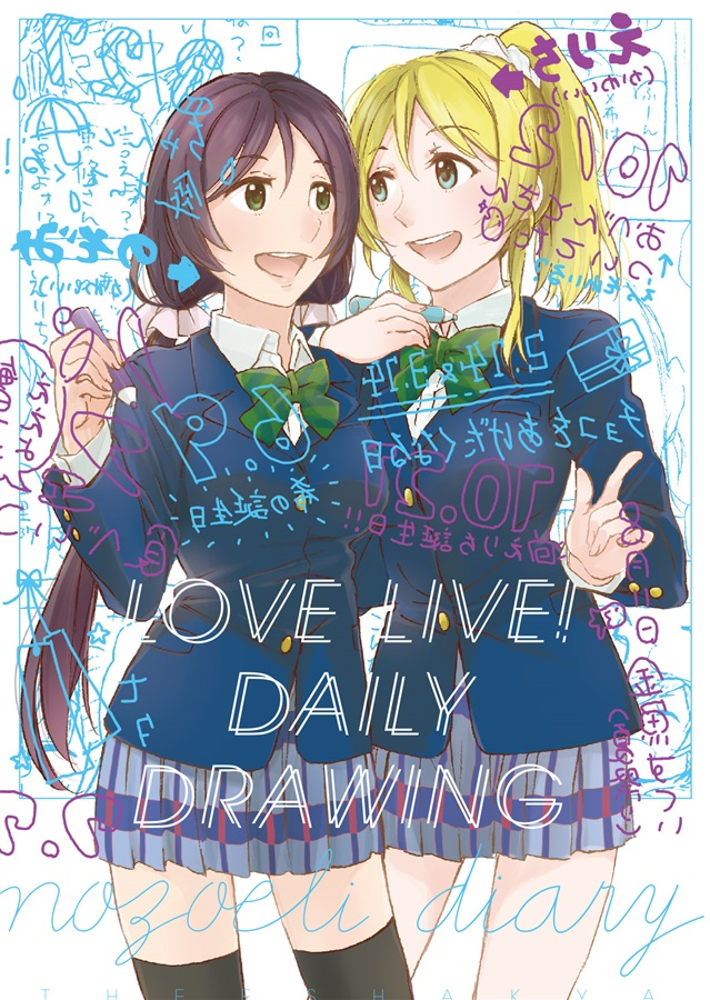 LOVELIVE! DAILY DRAWING nozoeli diary
