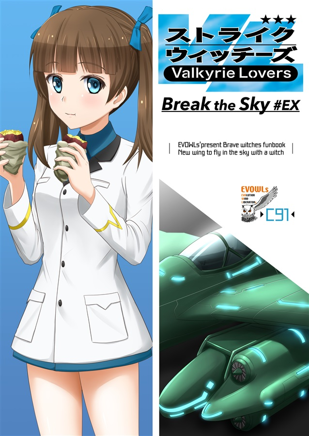 ストライクウィッチーズValkyrie Lovers Break the Sky#EX