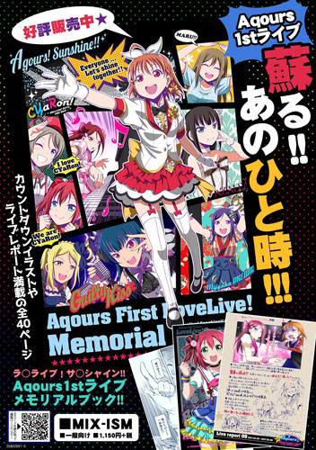 Aqours First LoveLive! Memorial