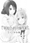 DRIED-FLOWERS #2 予告版
