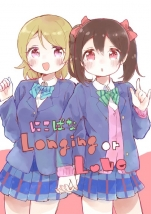 にこぱなLonging or Love