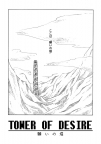 TOWER OF DESIRE -願いの塔-