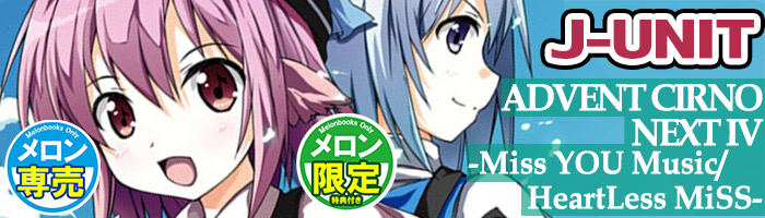 【メロン限定特典付】ADVENT CIRNO NEXT IV -Miss YOU Music/HeartLess MiSS-