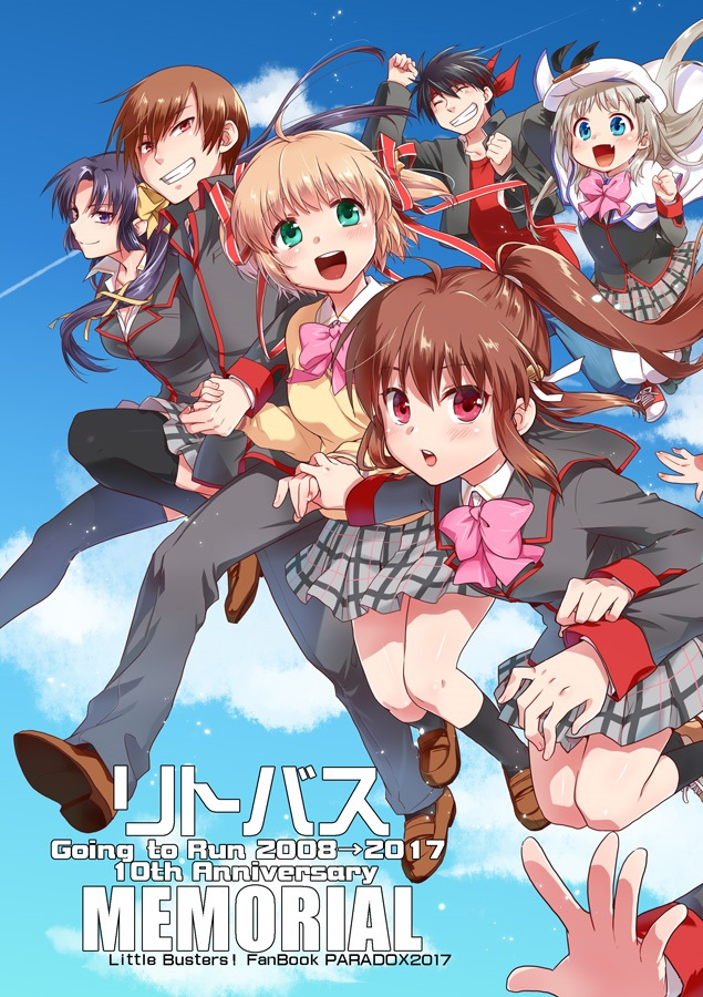 Little Busters! MEMORIAL