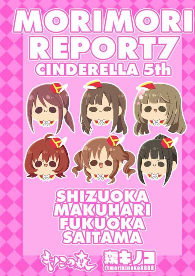 MORIMORIREPORT7 CINDERELLA5th 後半
