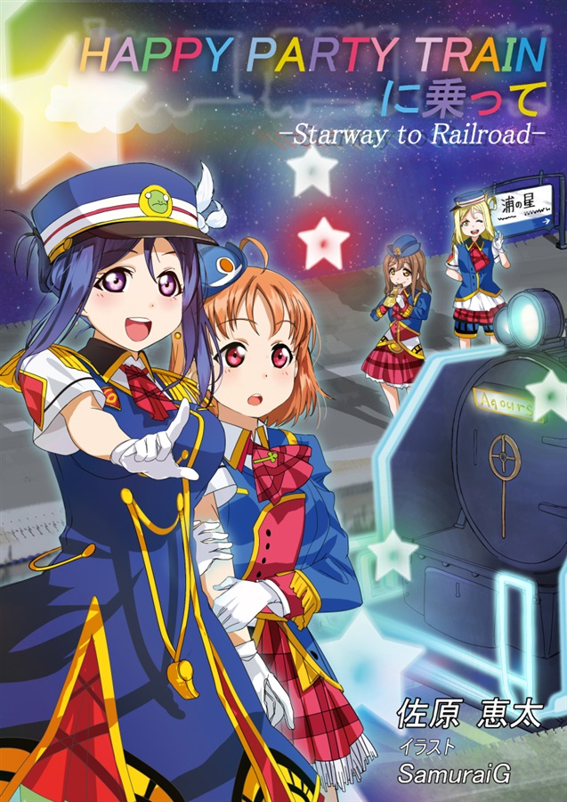 HAPPY PARTY TRAINに乗って
