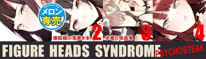 FIGURE HEADS SYNDROME 2 水着と吸血鬼