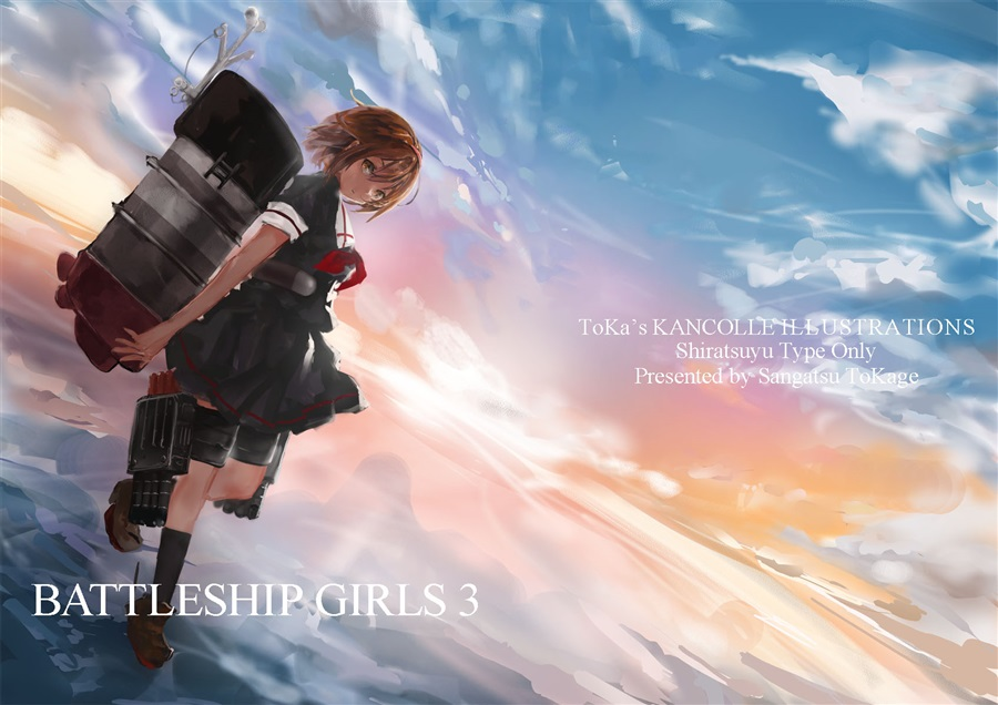 BATTLESHIP GIRLS 3