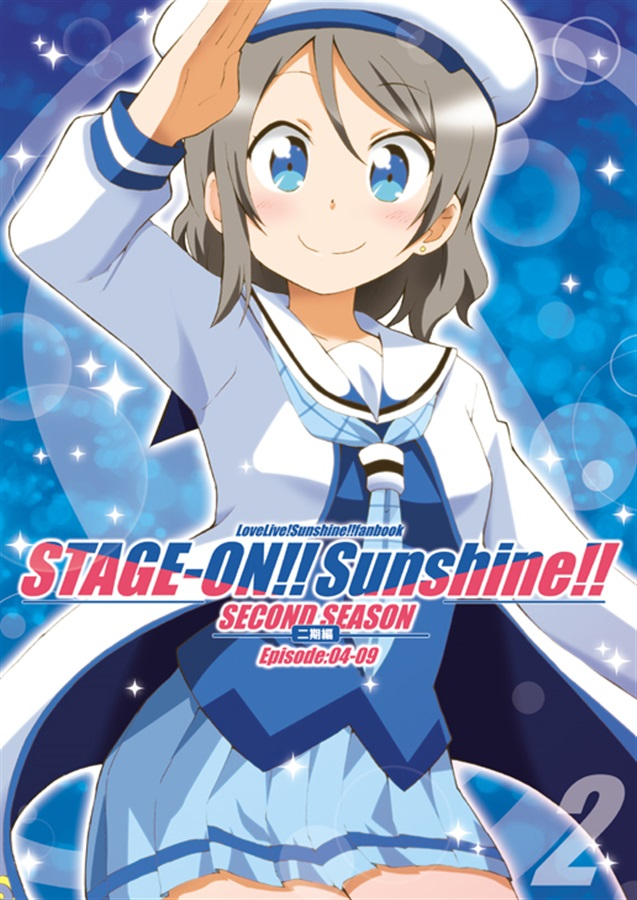 STAGE-ON!!Sunshine!!二期編2