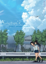 Aviation'ズ