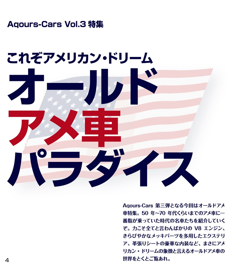 AqoursCars Vol.3