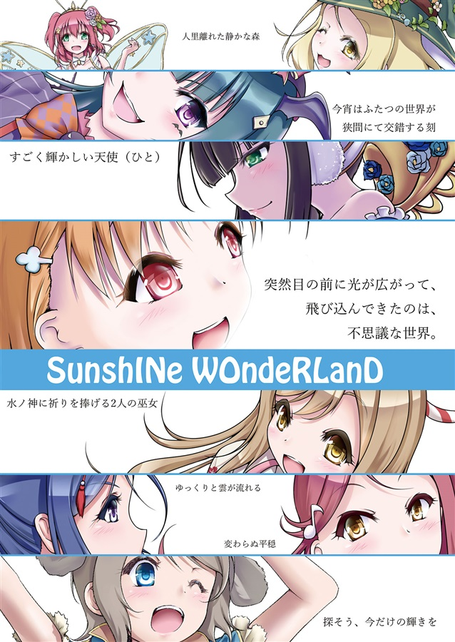 SunshINe WOndeRLanD